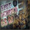 Буст CS:GO